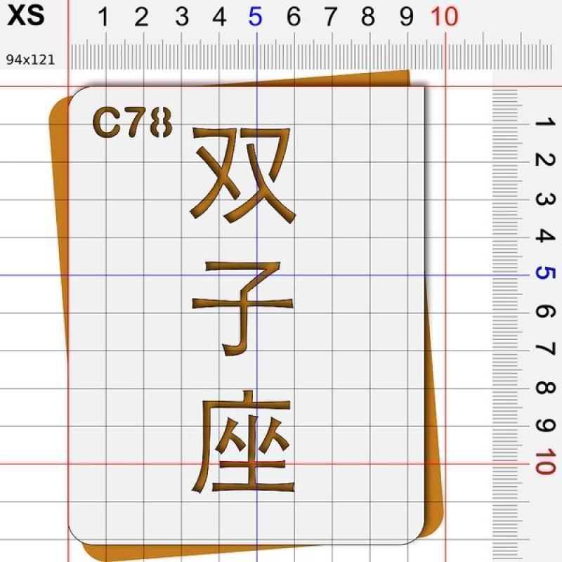 Pochoir astrologie signes chinois idéogrammes gémeaux - 4 tailles au choix - Photo n°2