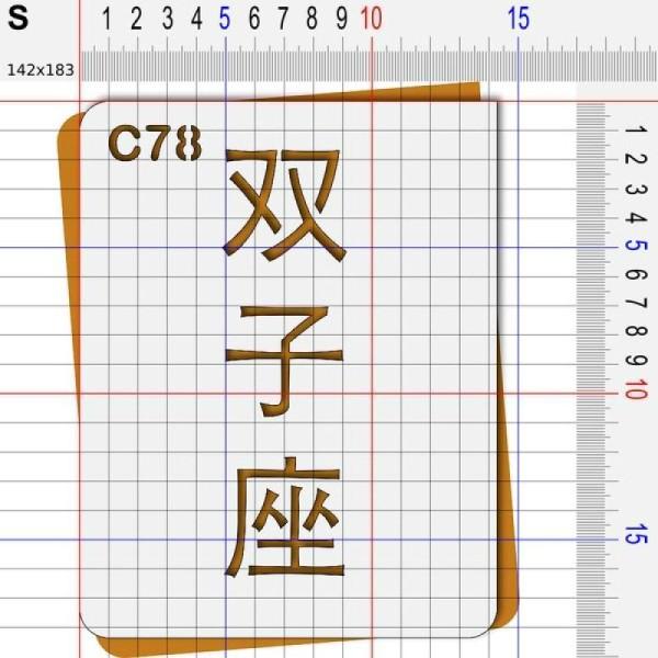 Pochoir astrologie signes chinois idéogrammes gémeaux - 4 tailles au choix - Photo n°3