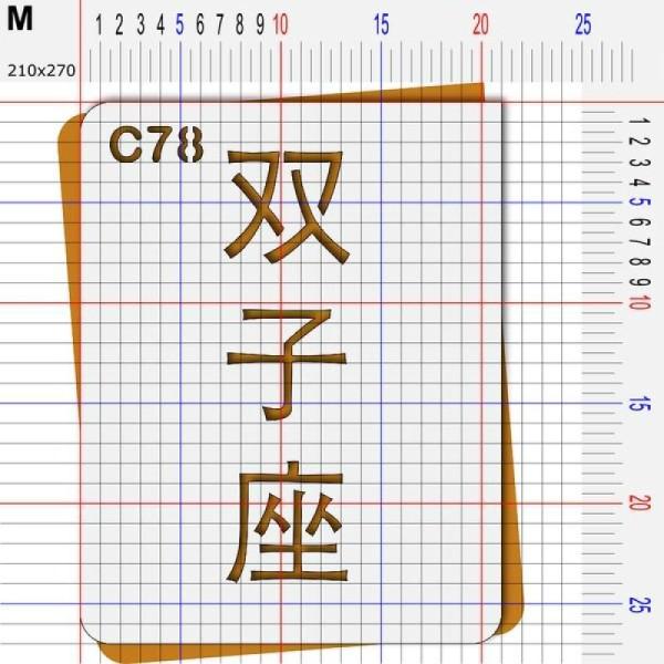 Pochoir astrologie signes chinois idéogrammes gémeaux - 4 tailles au choix - Photo n°4