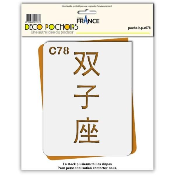Pochoir astrologie signes chinois idéogrammes gémeaux - 4 tailles au choix - Photo n°1
