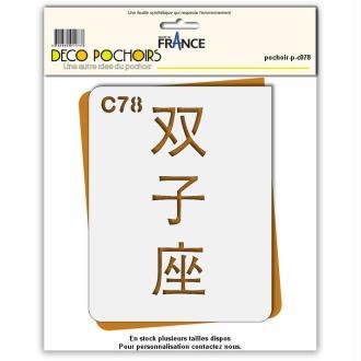 Pochoir astrologie signes chinois idéogrammes gémeaux - 4 tailles au choix