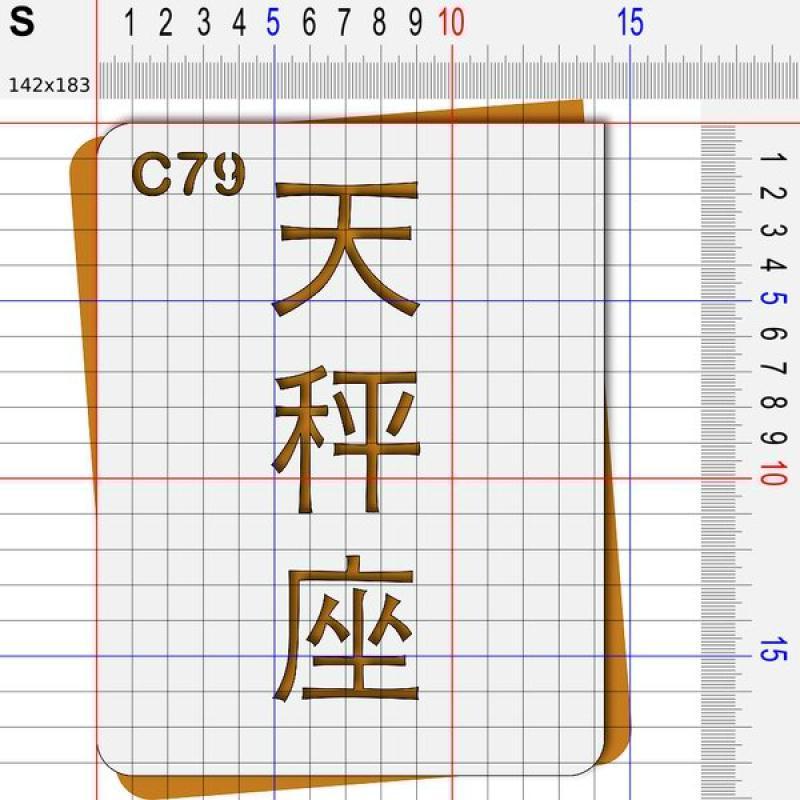 Pochoir astrologie signes chinois idéogrammes balance - 4 tailles au choix - Photo n°3