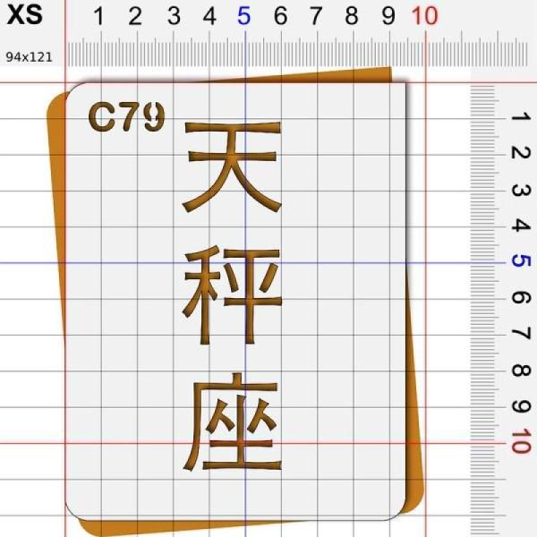 Pochoir astrologie signes chinois idéogrammes balance - 4 tailles au choix - Photo n°2