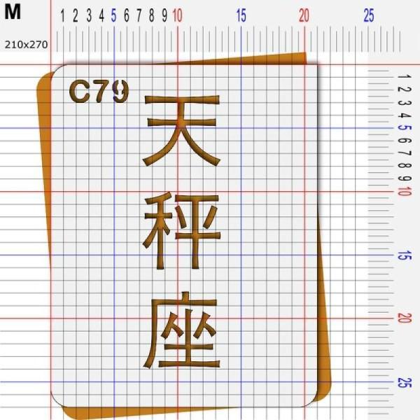 Pochoir astrologie signes chinois idéogrammes balance - 4 tailles au choix - Photo n°4