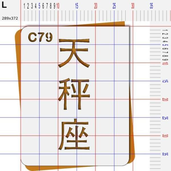 Pochoir astrologie signes chinois idéogrammes balance - 4 tailles au choix - Photo n°5