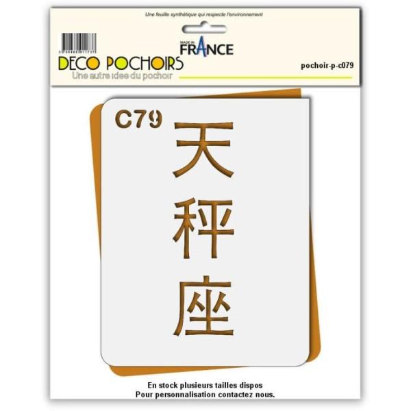Pochoir astrologie signes chinois idéogrammes balance - 4 tailles au choix - Photo n°1