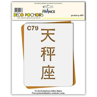 Pochoir astrologie signes chinois idéogrammes balance - 4 tailles au choix