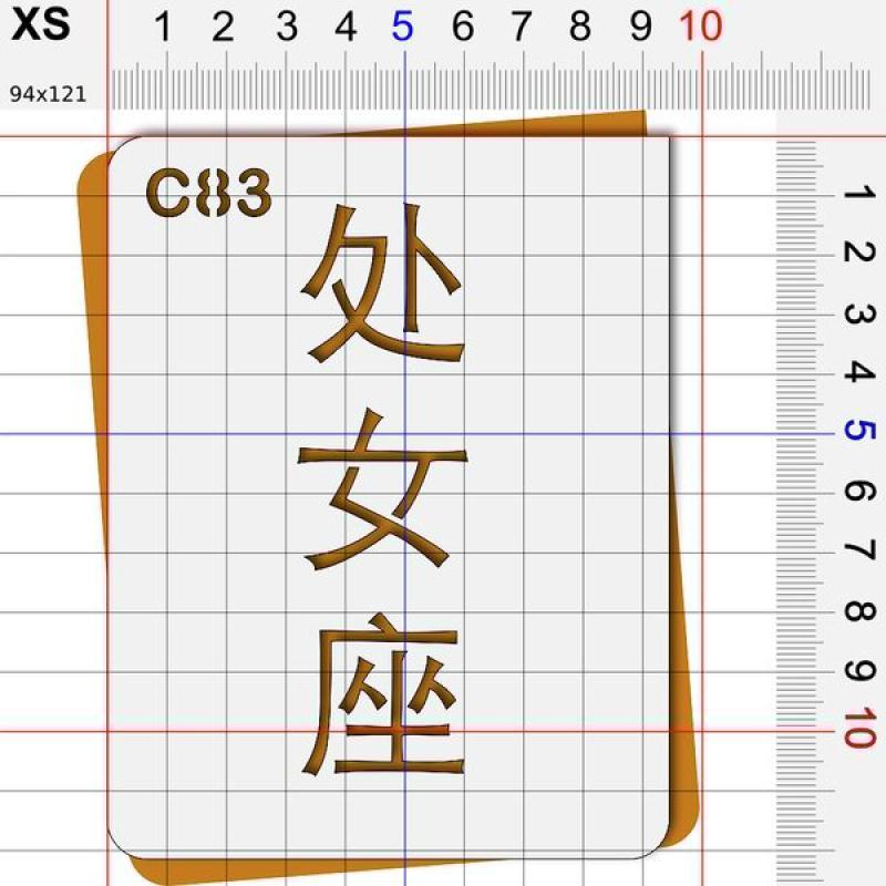 Pochoir astrologie signes chinois idéogrammes vierge - 4 tailles au choix - Photo n°2