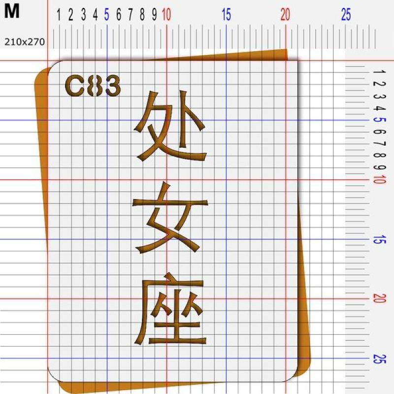 Pochoir astrologie signes chinois idéogrammes vierge - 4 tailles au choix - Photo n°4