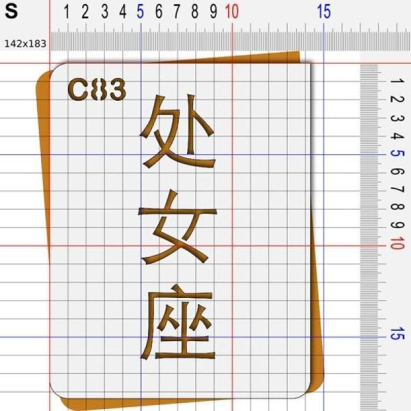 Pochoir astrologie signes chinois idéogrammes vierge - 4 tailles au choix - Photo n°3