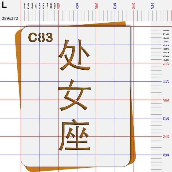 Pochoir astrologie signes chinois idéogrammes vierge - 4 tailles au choix - Photo n°5