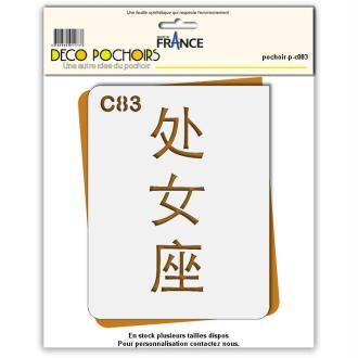Pochoir astrologie signes chinois idéogrammes vierge - 4 tailles au choix