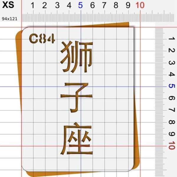 Pochoir astrologie signes chinois idéogrammes lion - 4 tailles au choix - Photo n°2