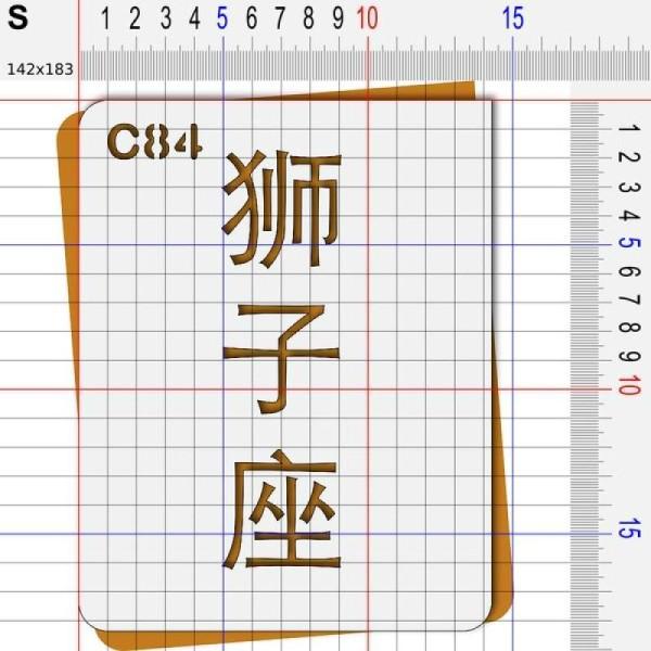 Pochoir astrologie signes chinois idéogrammes lion - 4 tailles au choix - Photo n°3