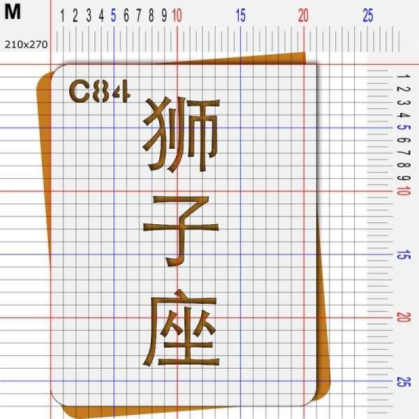 Pochoir astrologie signes chinois idéogrammes lion - 4 tailles au choix - Photo n°4