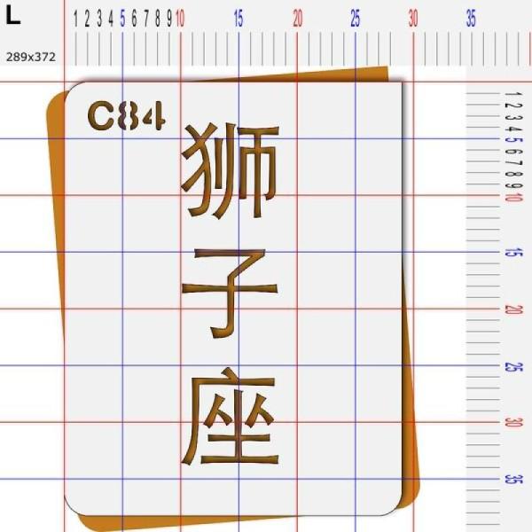 Pochoir astrologie signes chinois idéogrammes lion - 4 tailles au choix - Photo n°5