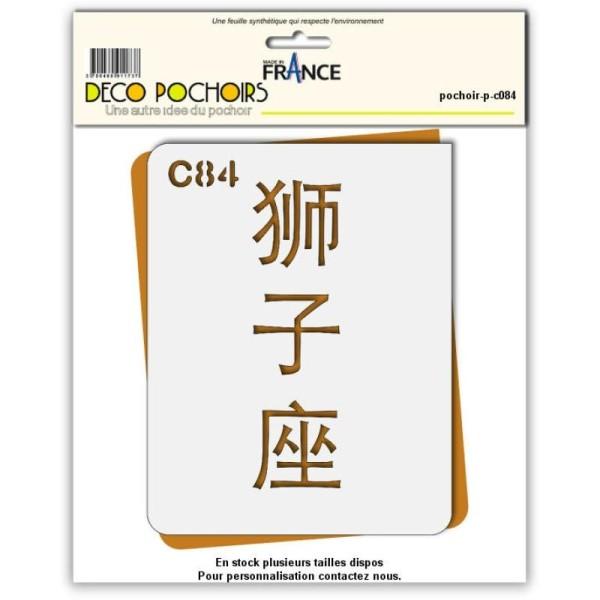 Pochoir astrologie signes chinois idéogrammes lion - 4 tailles au choix - Photo n°1