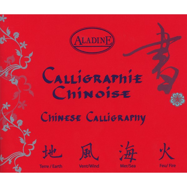 Cahier Calligraphie Chinoise - Photo n°1