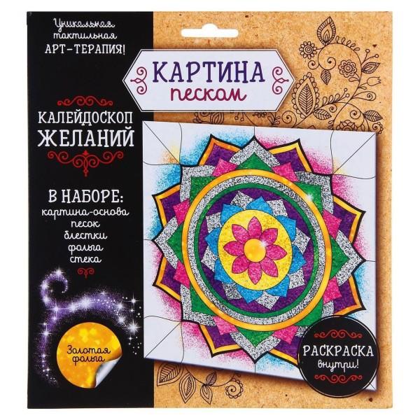 Mandala Kit de BRICOLAGE, Fresque de Paillettes Peinture Par Numéros, W Paillettes Sable, Kid Projet - Photo n°2